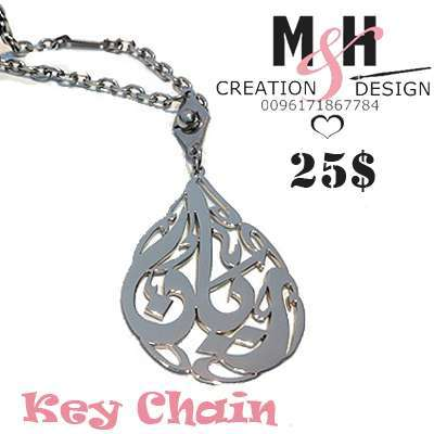 White Gold Plated Customized Key Chain